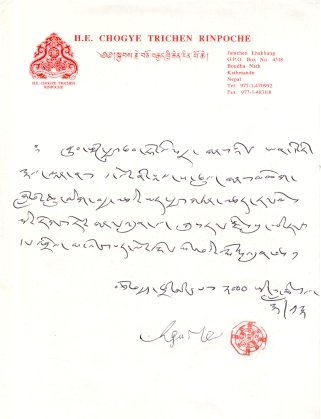 "Note from H.E. Chogye Trichen Rinpoche: ""André Kalden from the Western country Holland stayed in Nepal and started to support Chumig Gyatsa [Muktinath]. From the bottom of my heart I am very happy with this, and I wish him all success. Signed by Chogye Trichen Rinpoche, March 13, 2000"""